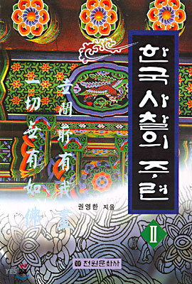 한국 사찰의 주련 2