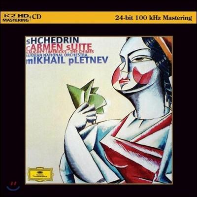 Mikhail Pletnev 셰드린: 카르멘 모음곡 (Shchedrin: Carmen Suite)