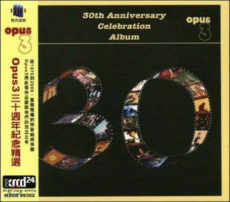 Opus 30주년 기념 앨범 (30th Anniversary Celebration Album)