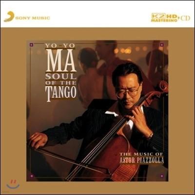 Yo-Yo Ma 탱고의 영혼 : 첼로로 듣는 피아졸라 탱고 (Soul of the Tango) 요요마