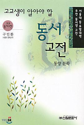 고교생이 알아야 할 동서 고전 동양 문학
