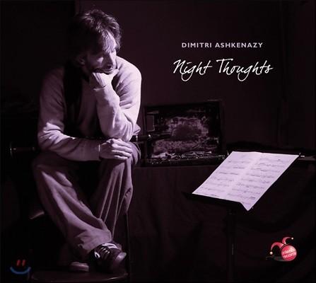 Dimitri Ashkenazy 밤의 생각 - 무반주 클라리넷 독주곡 모음 (Night Thoughts - Clarinet Works)