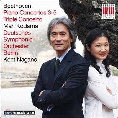 Mari Kodama / Kent Nagano 베토벤: 피아노 협주곡, 삼중 협주곡 (Beethoven: Piano Concertos, Triple Concerto)