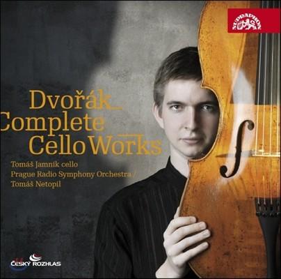 Tomas Jamnik 드보르작: 첼로 협주곡 전곡 (Dvorak: Complete Cello Works)