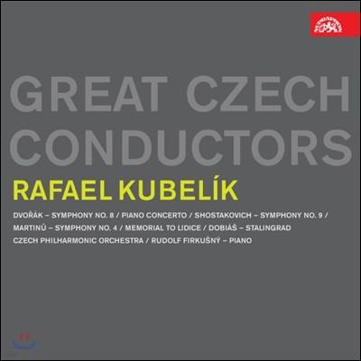 Rudolf Firkusny, Czech Philharmonic Orchestra 위대한 체코 지휘자들 - 라파엘 쿠벨릭 (Great Czech Conductors - Rafael Kubelik)