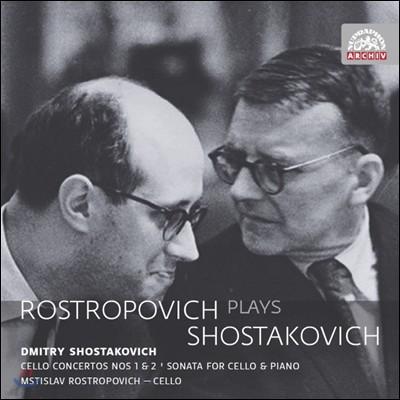 Mstislav Rostropovich 쇼스타코비치: 첼로 협주곡 1번, 2번, 첼로 소나타 d단조 (Shostakovich: Cello Concertos, Cello Sonata in d minor)