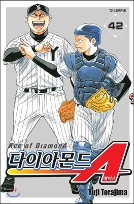 다이아몬드 A(에이스) 42