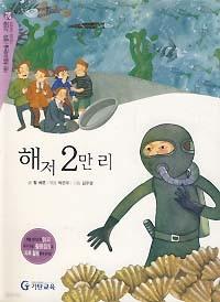 해저 2만리 (기탄 초등교과논술 명작 고전편 기초과정 과학영역 24)