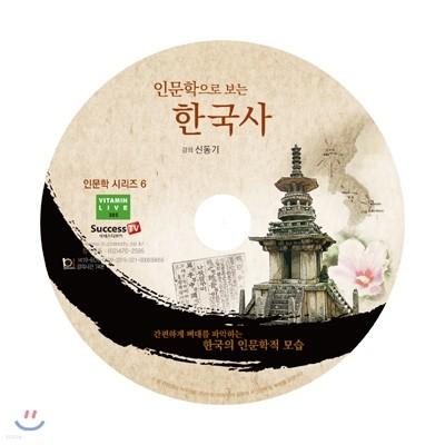 인문학으로 보는 한국사