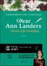 Dear Ann Landers : Social Life Coaching
