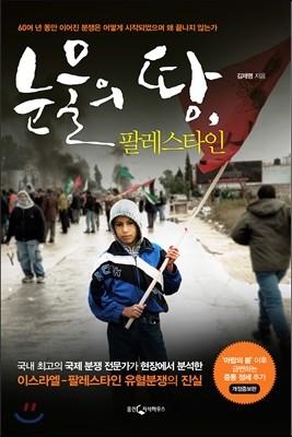 눈물의 땅, 팔레스타인
