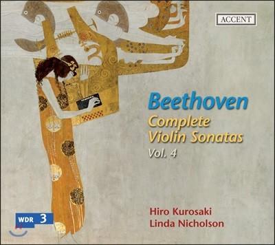 Hiro Kurosaki 베토벤: 바이올린 소나타 4집 - 히로 쿠로사키 (Beethoven: Complete Violin Sonatas Vol.4)