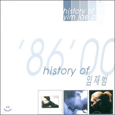 임재범 - History of 임재범