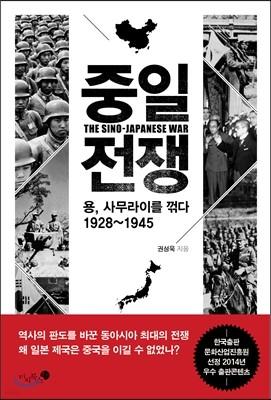 [중고] 중일 전쟁