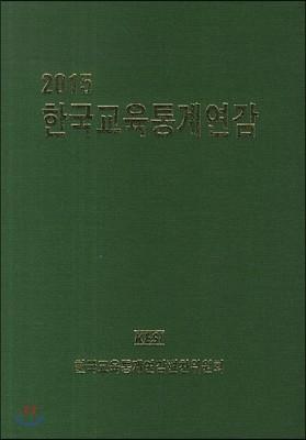한국교육통계연감 2015