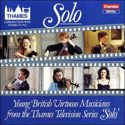 솔로 - 영국의 젊은 대가들 (Solo - Young British Virtuoso Musicians from the Thames Television Series 'Solo')