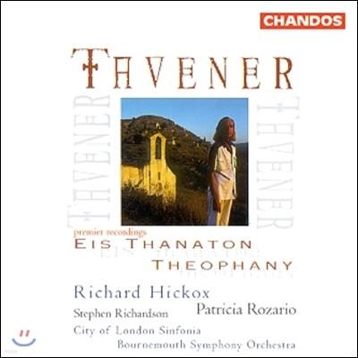 Richard Hickox 태브너: '죽음으로', '신의 출현' (John Tavener: Eis Thanaton, Theophany)