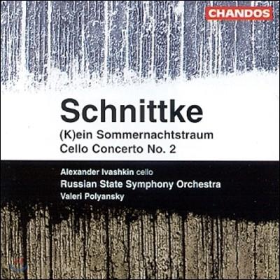 Alexander Ivashkin / Valeri Polyansky 슈니트케: 첼로 협주곡, 한여름 밤의 꿈 (Schnittke: (K)ein Sommernachtstraum, Cello Concerto No.2)