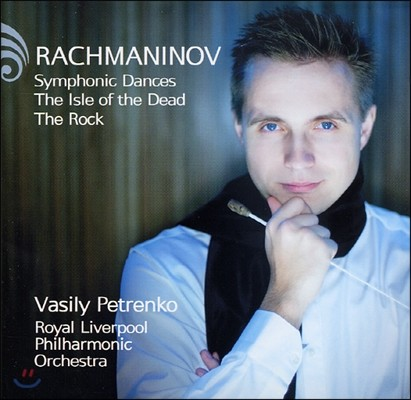 Vasily Petrenko 라흐마니노프: 교향적 춤곡, 죽음의 섬, 바위 (Rachmaninov: Symphonic Dances, The Isle of The Dead, The Rock)