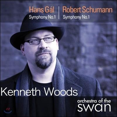 Kenneth Woods 한스 갈: 교향곡 1번 / 슈만: 교향곡 1번 '봄' (Hans Gal: Symphony No. 1 / Schumann: Symphony 'Spring')