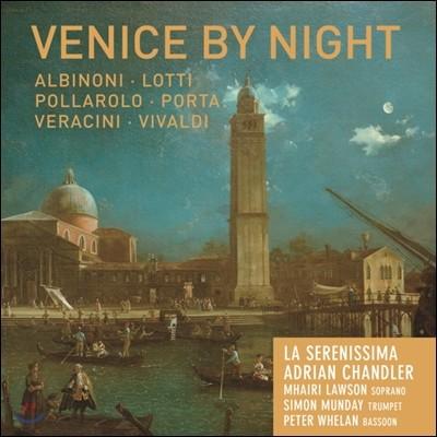 Adrian Chandler 밤의 베네치아 - 비발디 / 알비노니 / 로티 외 (Venice By Night - Vivaldi / Albinoni / Lotti Etc.)