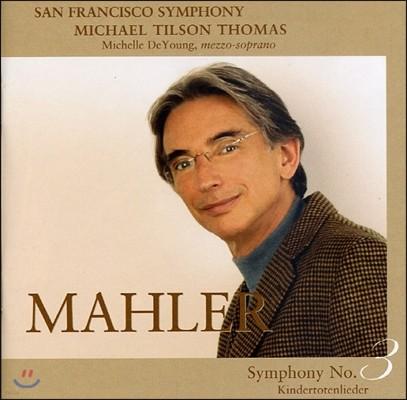 Michael Tilson Thomas 말러: 교향곡 3번, 죽은 아이를 그리는 노래 (Mahler: Symphony No.3, Kindertotenlieder)