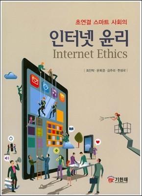 인터넷윤리