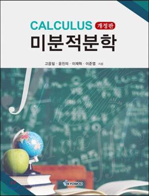 CALCULUS 미분적분학