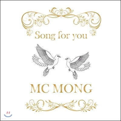 MC몽 - 미니앨범 : Song For You