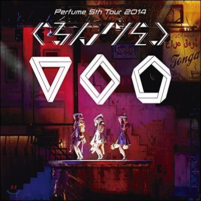 Perfume - Perfume 5th Tour 2014 (Limited Edition)