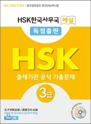 HSK 한국사무국 해설 3급 출제기관 공식 기출문제