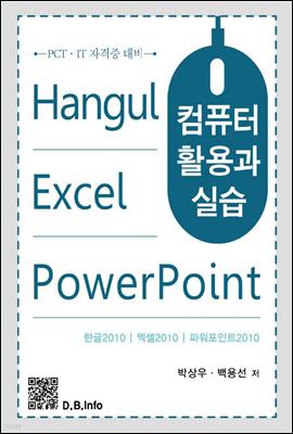 PCT, IT 자격증 대비 컴퓨터 활용과 실습