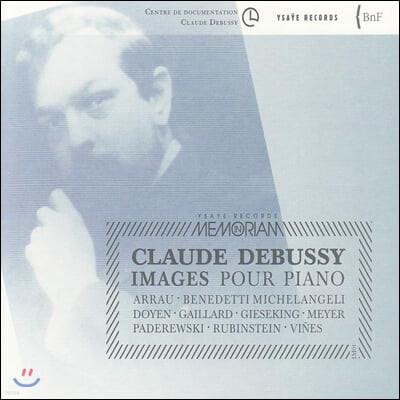드뷔시: 영상 (Debussy: Images pour Piano)