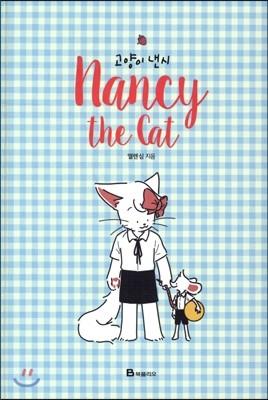 고양이 낸시