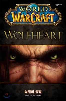 월드 오브 워크래프트 : 늑대의 심장