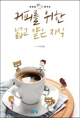 커피를 위한 넓고 얕은 지식