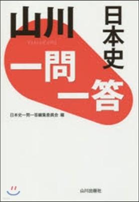 山川 一問一答日本史
