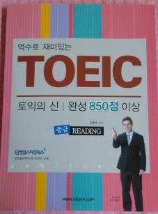 억수로 재미있는 TOEIC  중급 READING