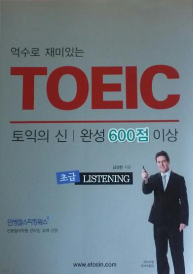 억수로 재미있는 TOEIC 초급 LISTENING