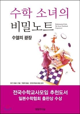 수학 소녀의 비밀노트 - 수열의 광장