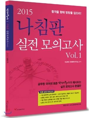 2015 선재국어 나침판 실전모의고사 Vol.1