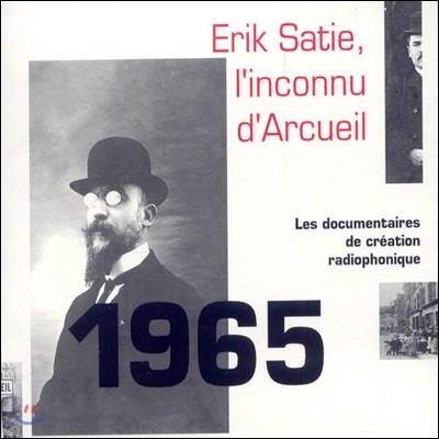 Erick Satie 에릭 사티, 아르퀘이의 낯선 이 - 라디오 방송 자료 (Satie, l'Inconnu d'Arcueil)