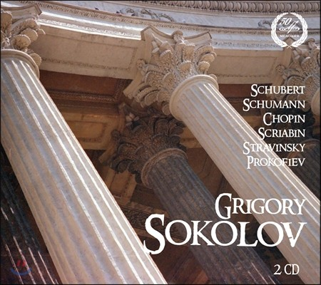 Grigory Sokolov 그리고리 소콜로프 1960 -1980 년 대의 소련 레코딩
