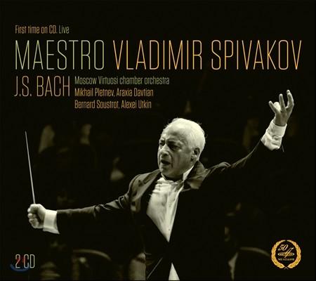 Vladimir Spivakov 스피바코프와 비르투오시 체임버의 바흐 (Maestro Vladimir Spivakov)