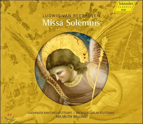 Helmuth Rilling 베토벤: 장엄 미사 (Beethoven: Missa Solemnis)