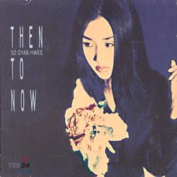 소찬휘 2집 - Then To Now