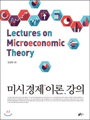 미시 경제 이론 강의