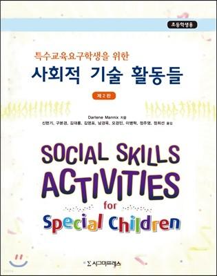 사회적 기술 활동들
