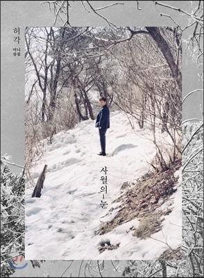 허각 - 미니앨범 3집 : 사월의 눈