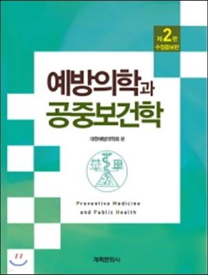 예방한의학 및 공중보건학